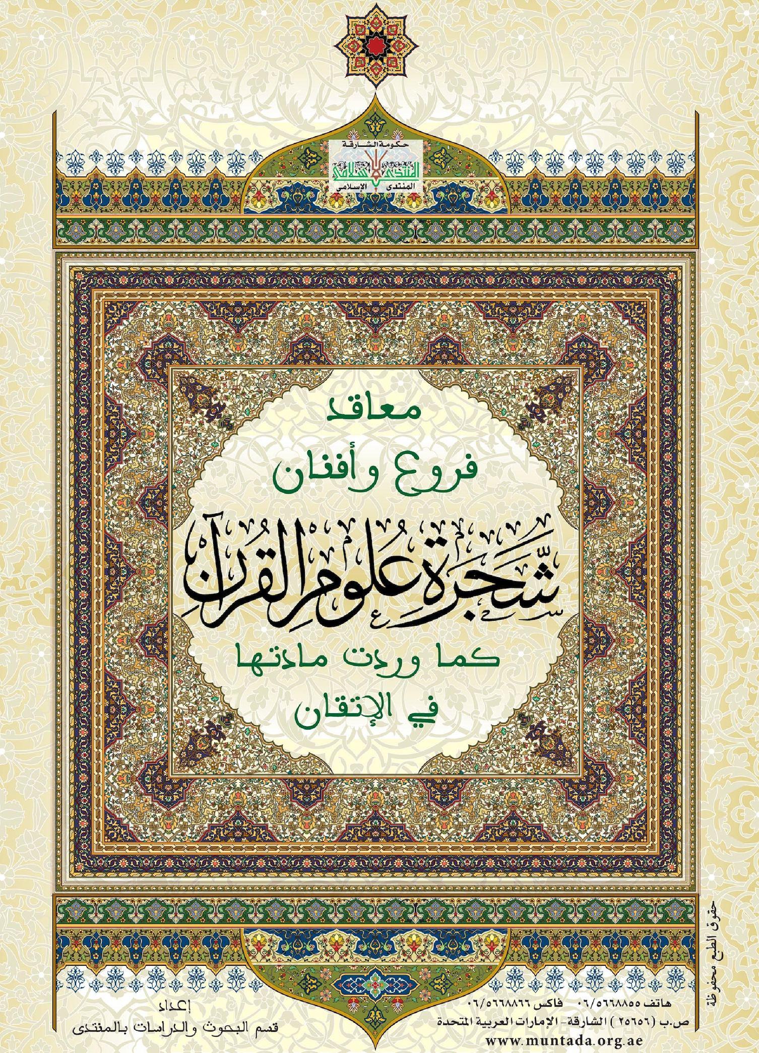 تشجيرعلوم القرآن في كتاب الاتقان