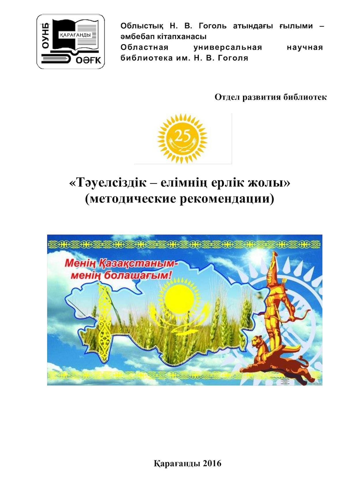 телефонный справочник темиртау 2011 скачать бесплатно