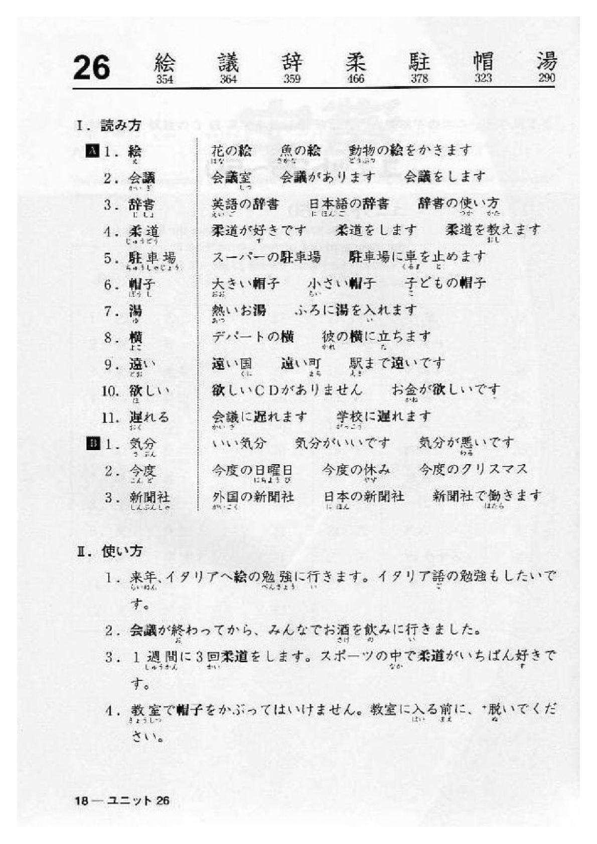 download minna no nihongo shokyu 2