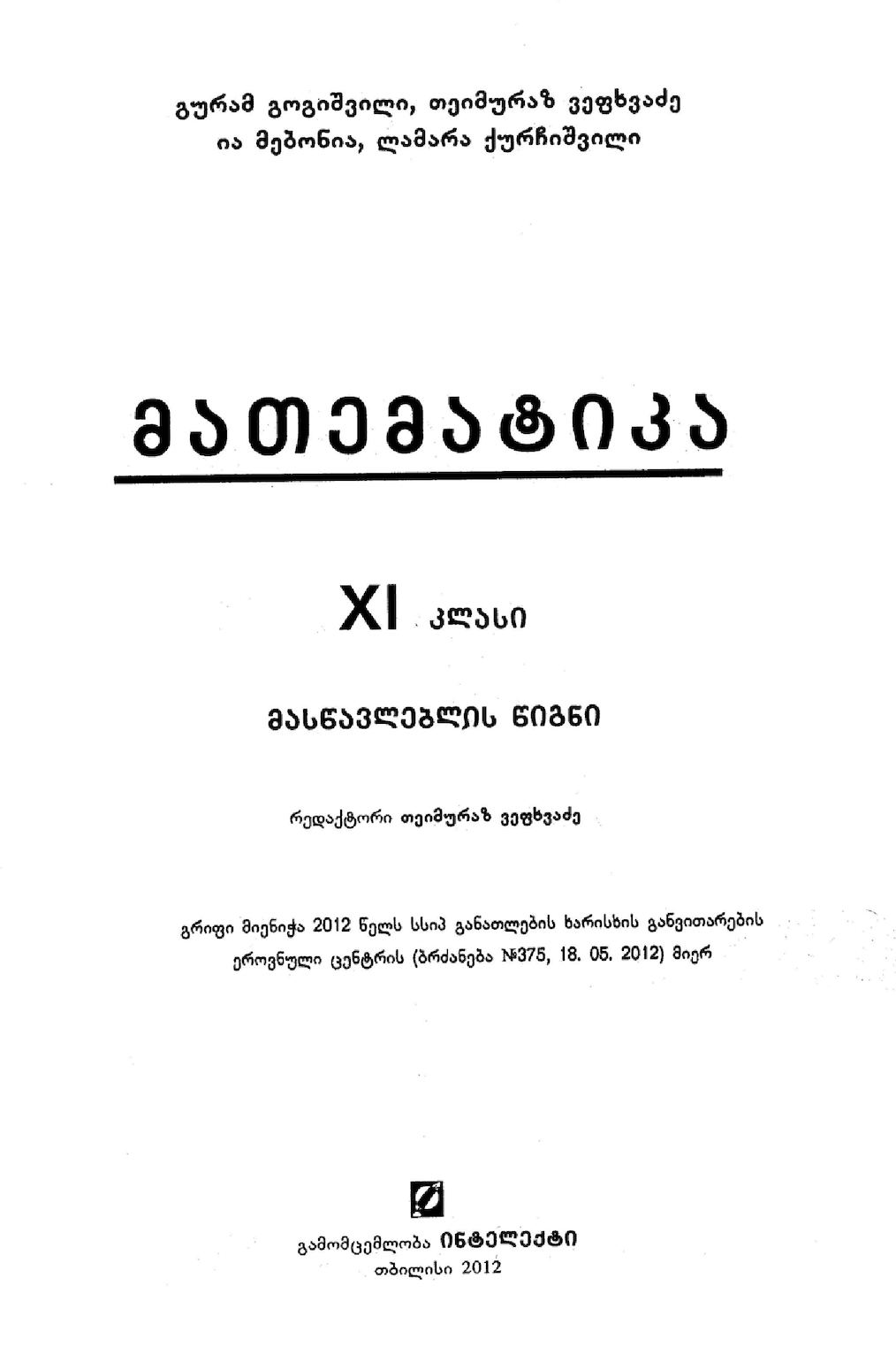 მათემატიკა Xi კლასი(მასწავლებლის წიგნი) გ გოგიშვილი, თ ვეფხვაძე და სხვ