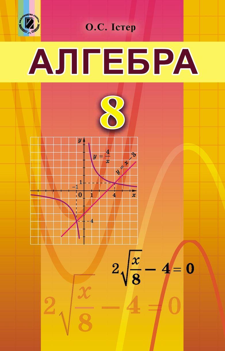 Скачать решебник 8 класс по алгебре истер