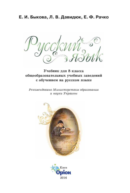 Русский язык 7 класс е.и быкова л.в.давидюк