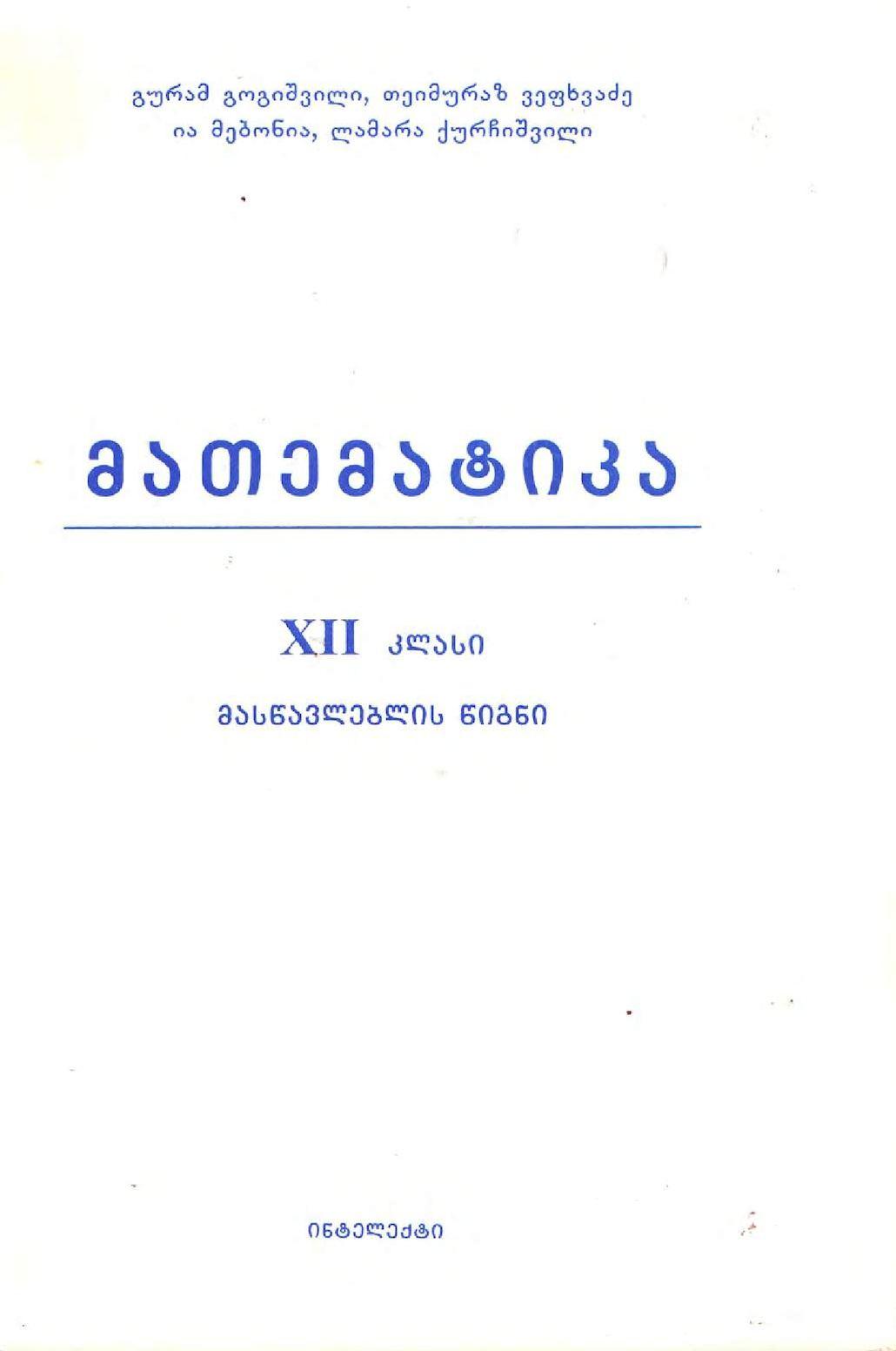 Xii კლასი მათემატიკა (მასწავლებლის წიგნი) გ გოგიშვილი, თ ვეფხვაძე და სხვ Compressed