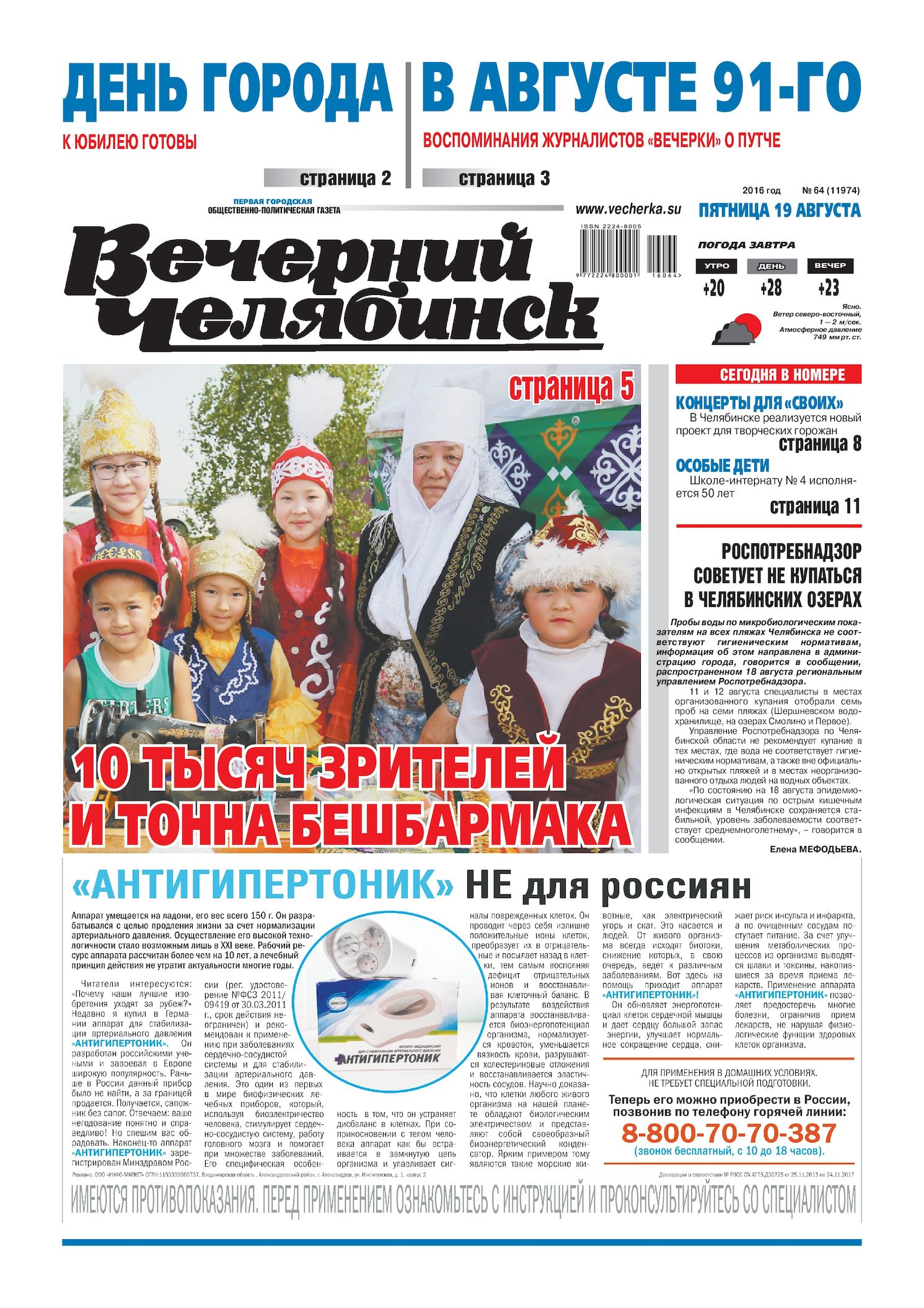 Прогноз на бокс Умар Саламов – Томас Адамек (13.06.2015)