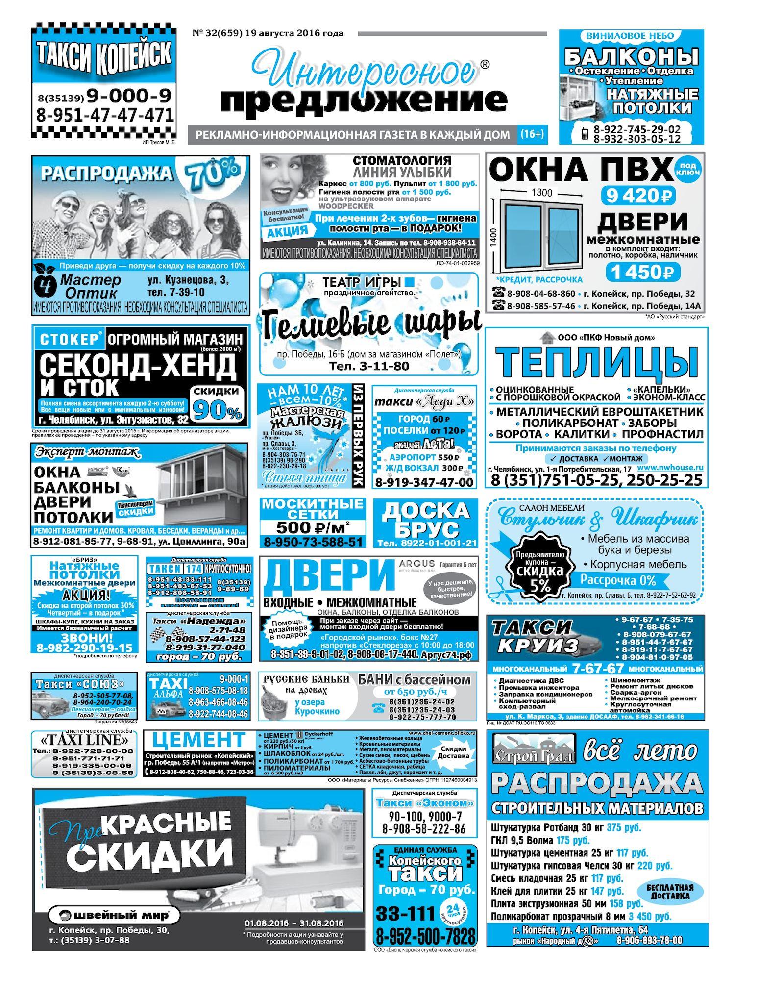 Чеки для налоговой Черепановых проезд сзи 6 получить Серпуховская