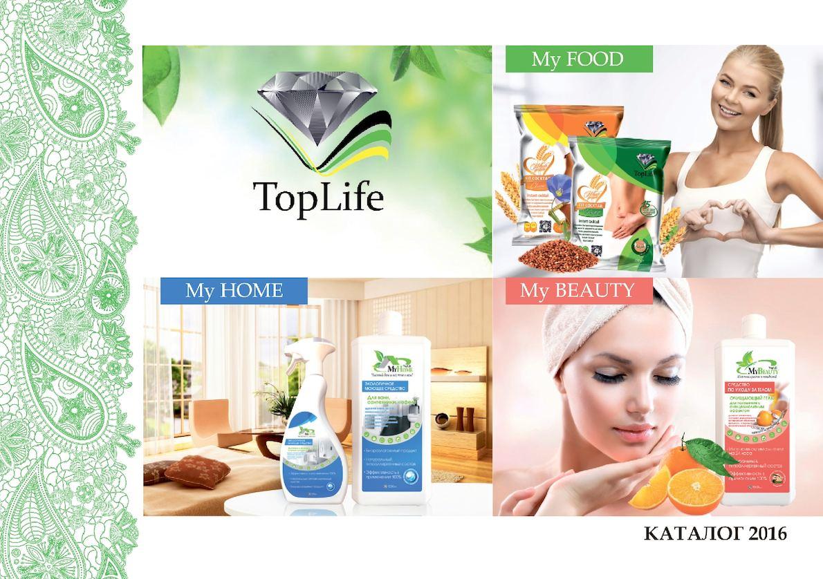 Toplife Catalog 2016
