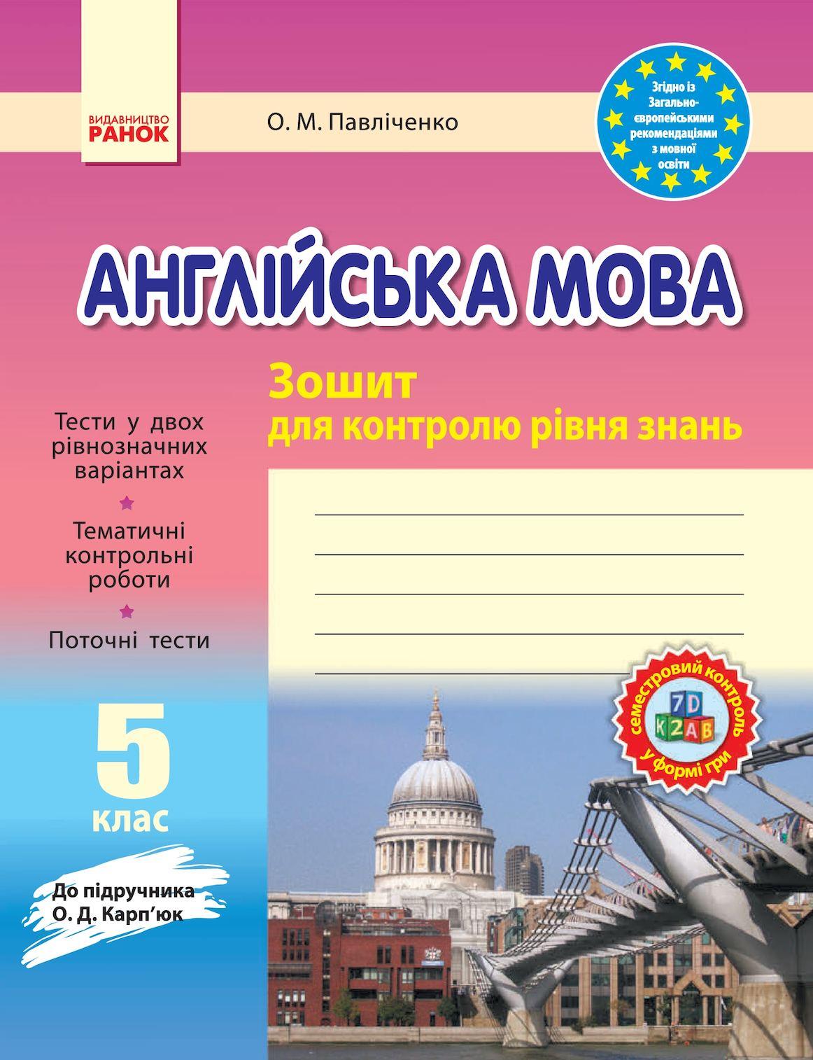 Гдз С Английского Языка 5 Класс Павличенко