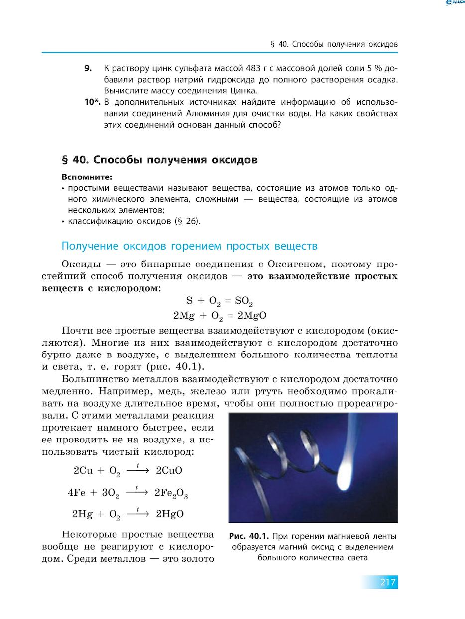Page 219