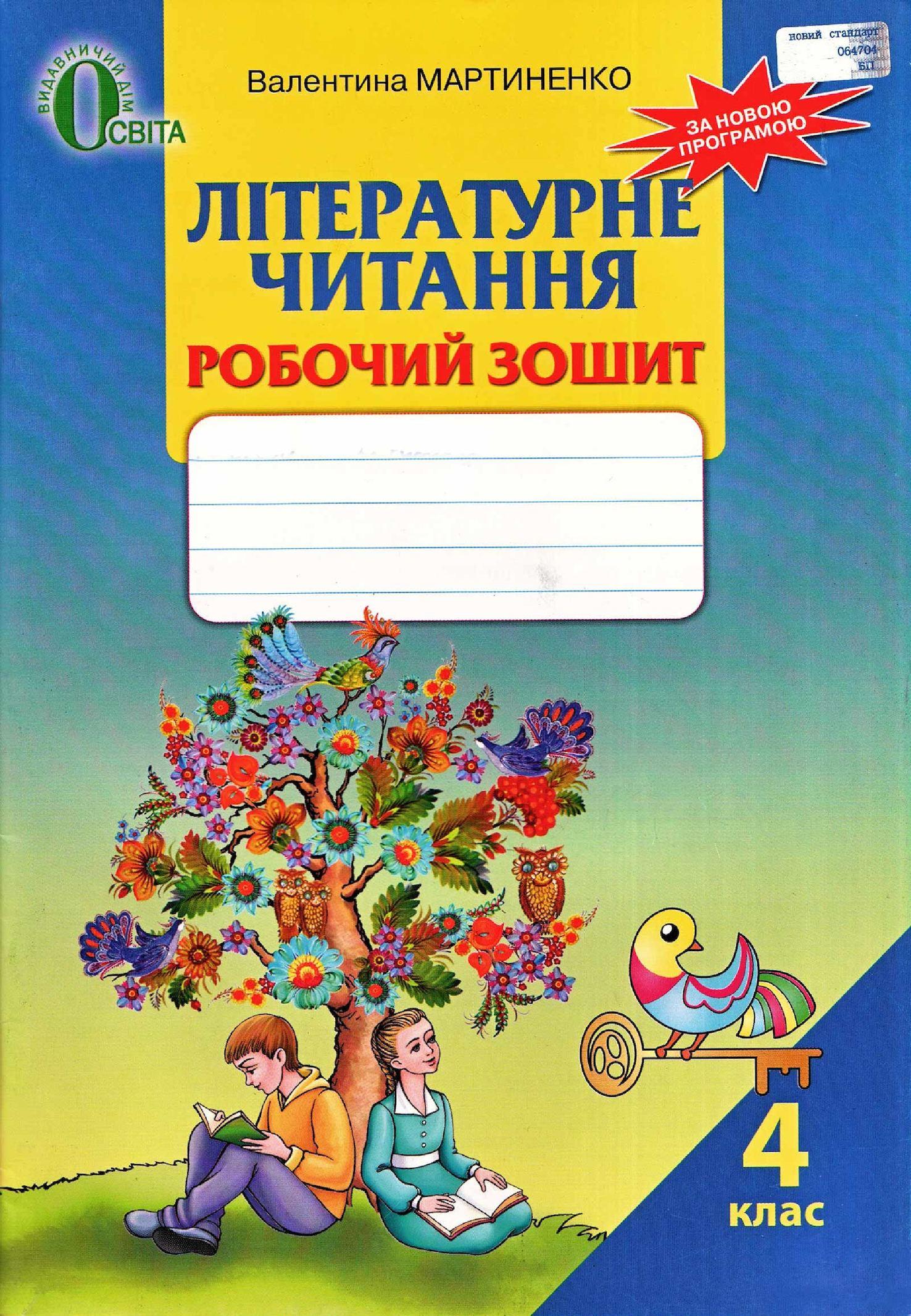 Літературне читання 4 клас Робочий зошит