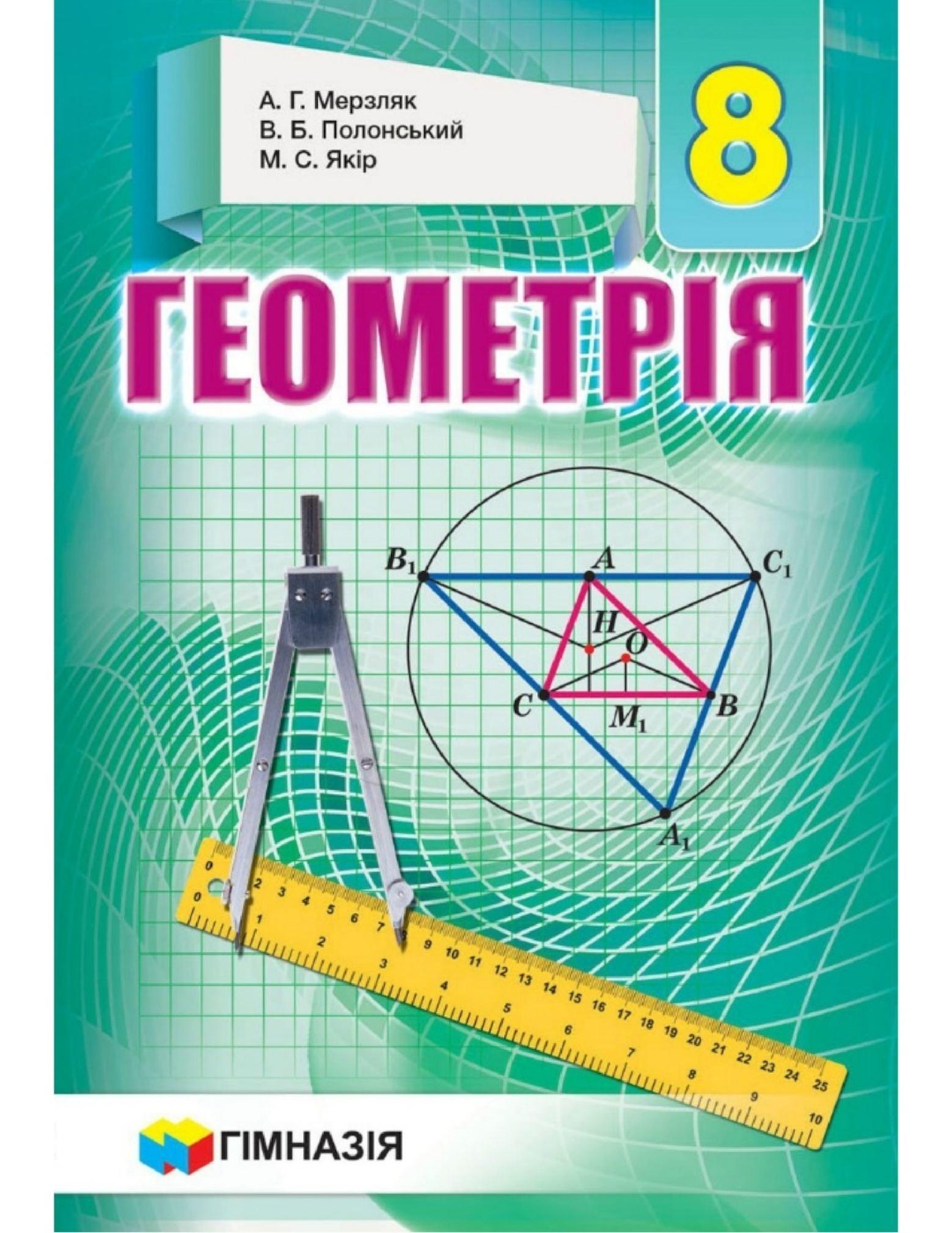 класс нова програма по геометрии гдз істер 8