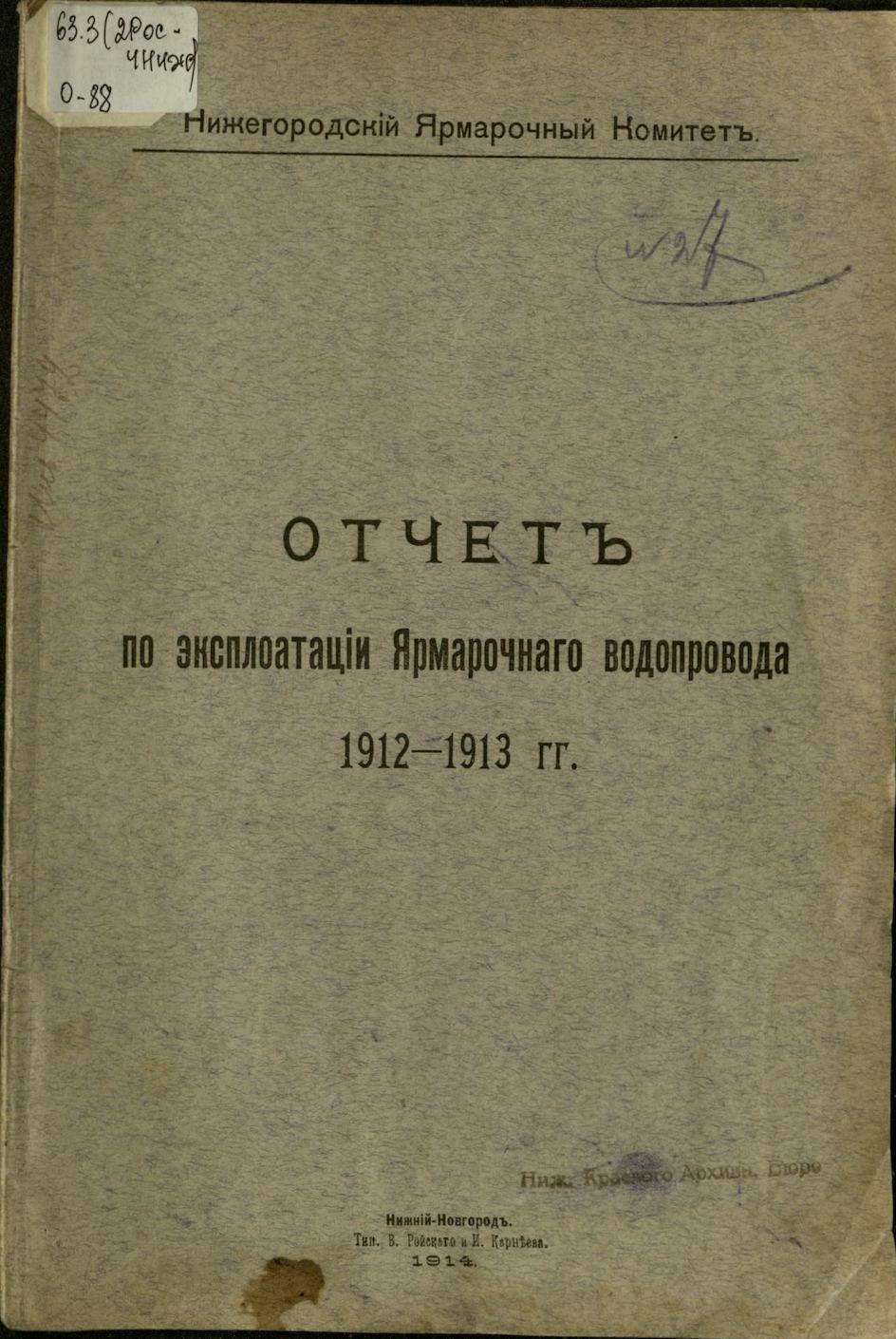 Отчет по эксплуатации Ярмарочного водопровода  1912-1913 гг.