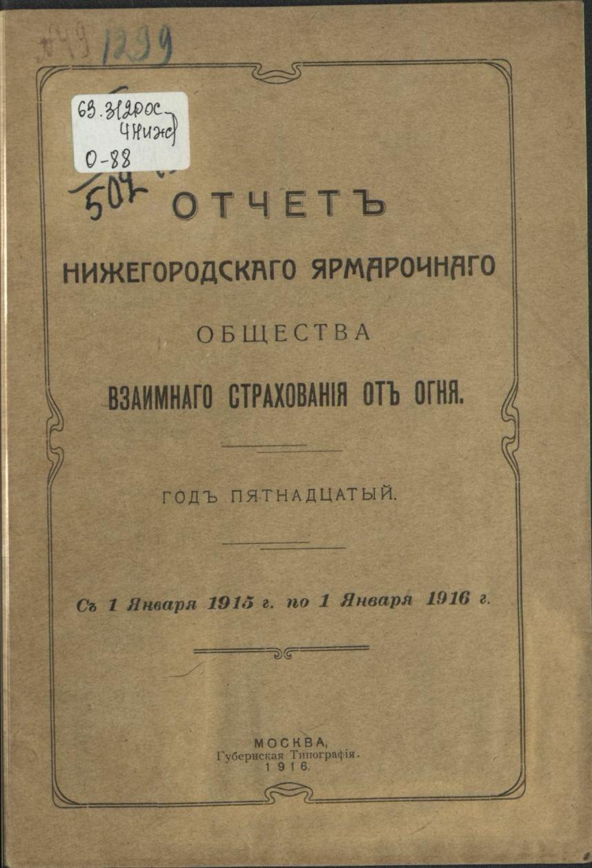 Отчет Нижегородского...общества...страхования от огня 1915