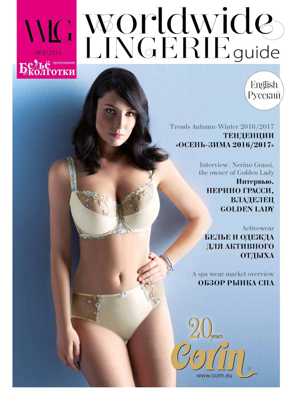 Worldwide Lingerie Guide, №3/2016
