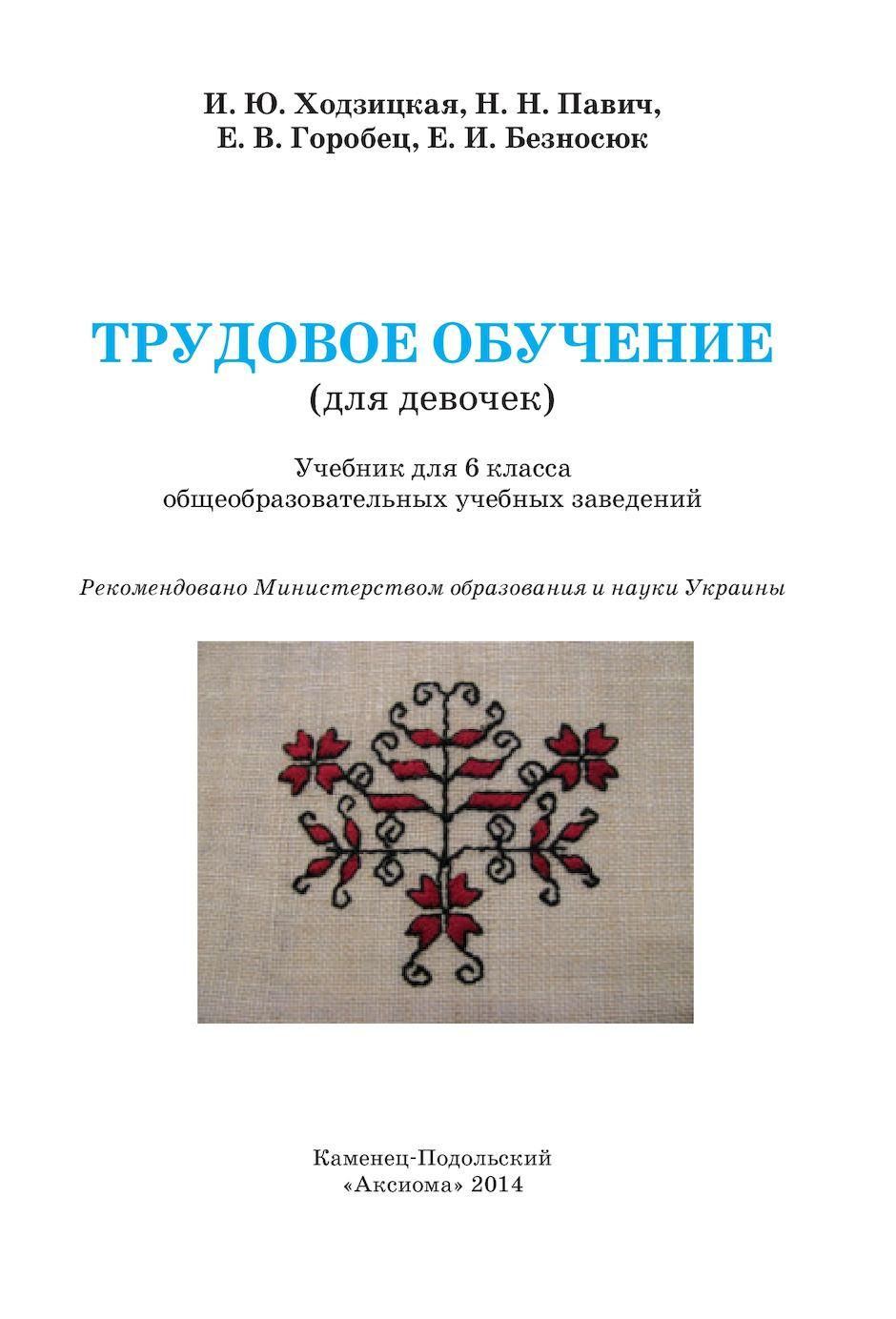 2e80b18b9a6f Calaméo - Book 6 Rus