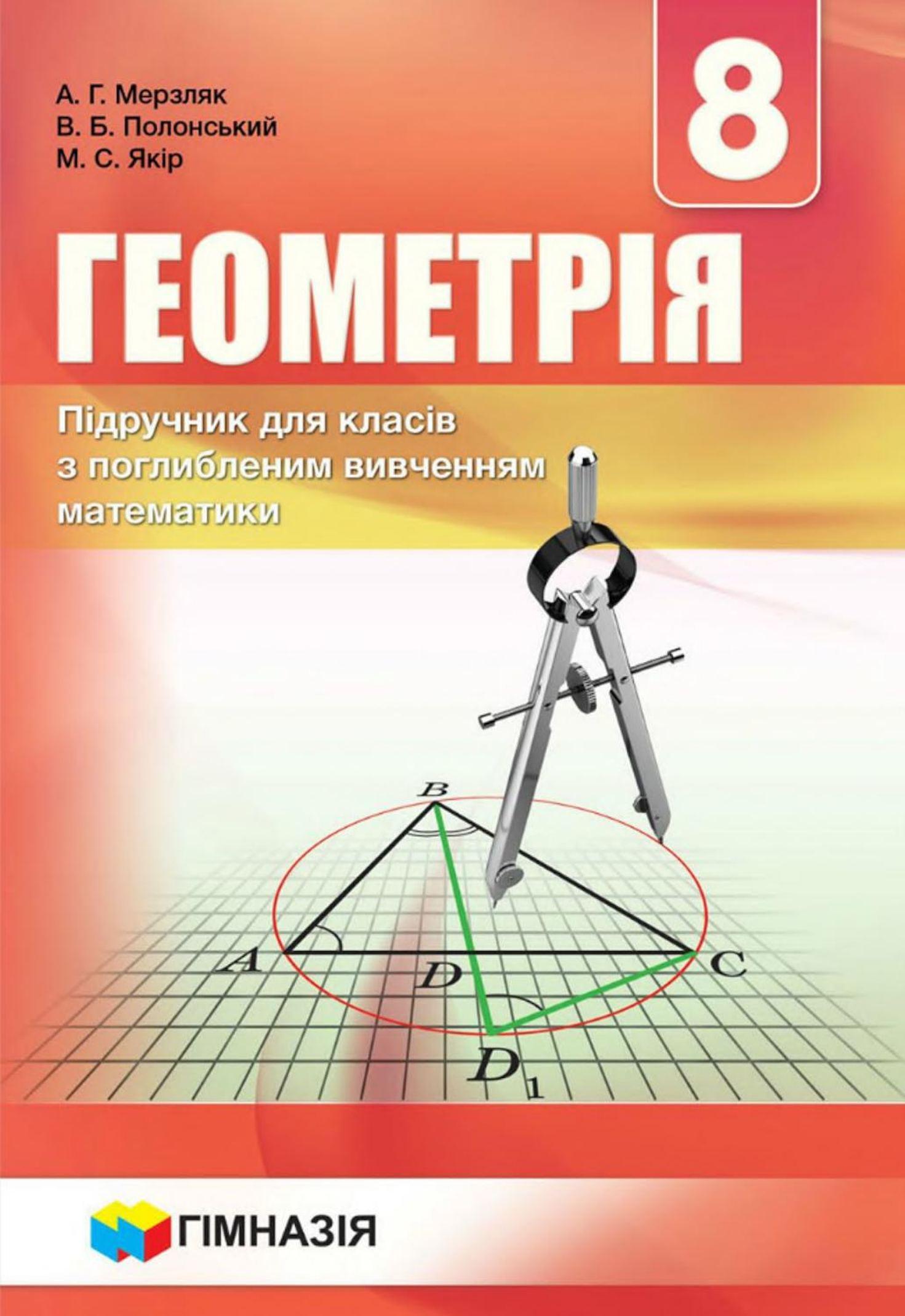 Геометрія 8 клас мерзляк.