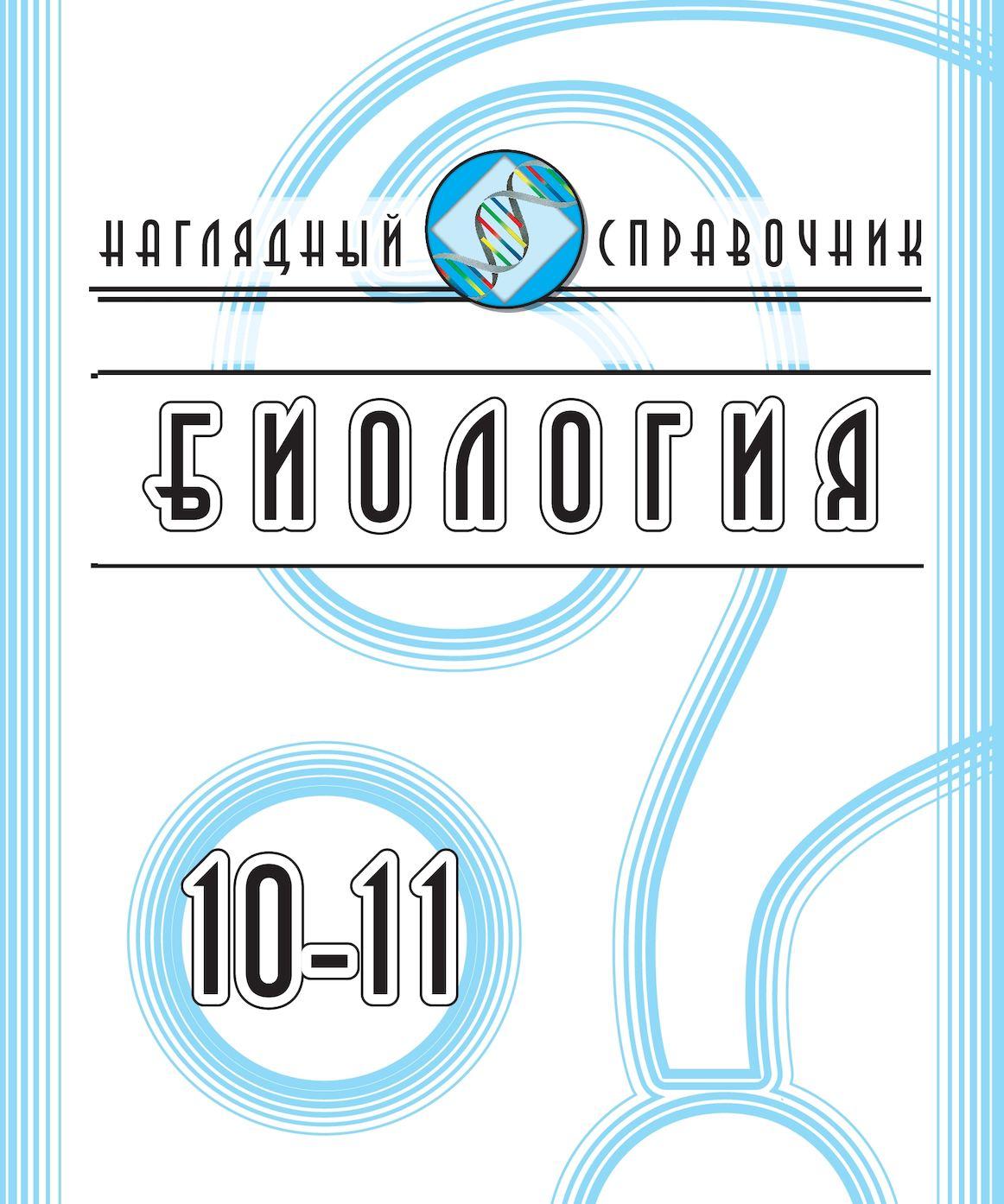 Биология 10 11кл Наглядный справочник Красильникова Т В 2006