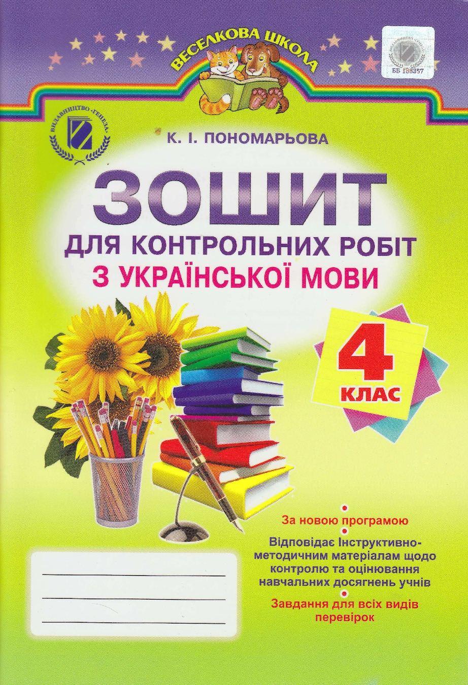 6027_Зошит для контрольних робіт з української мови 4 клас.
