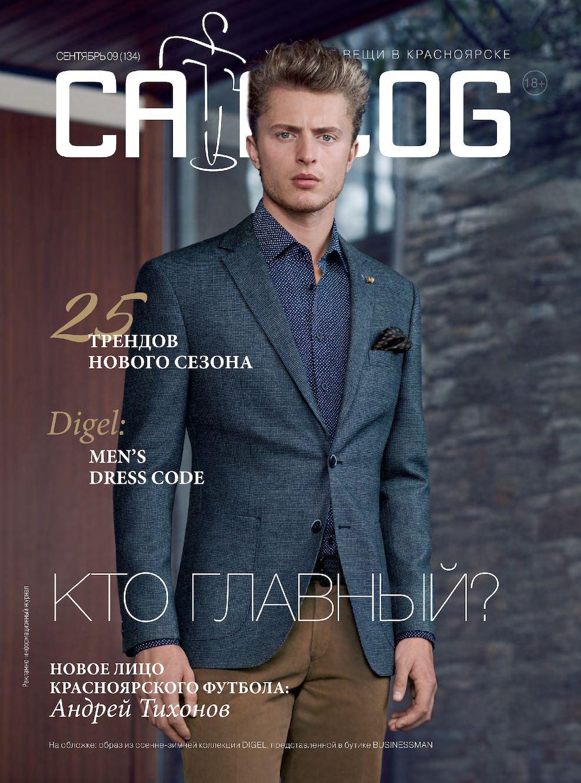 №9(134) сентябрь 2016 Catalog. Хорошие вещи в Красноярске