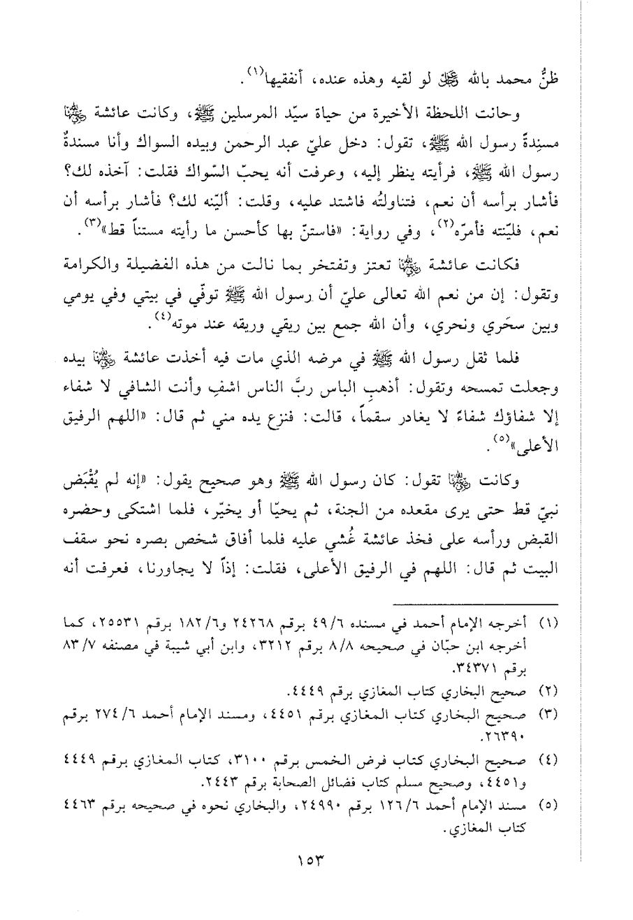 Page 153