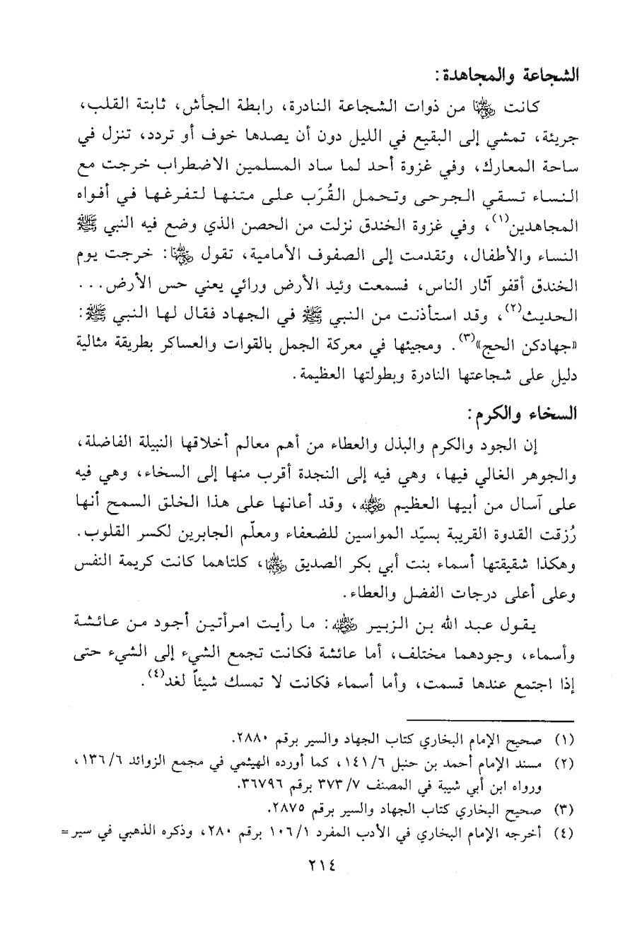 Page 214