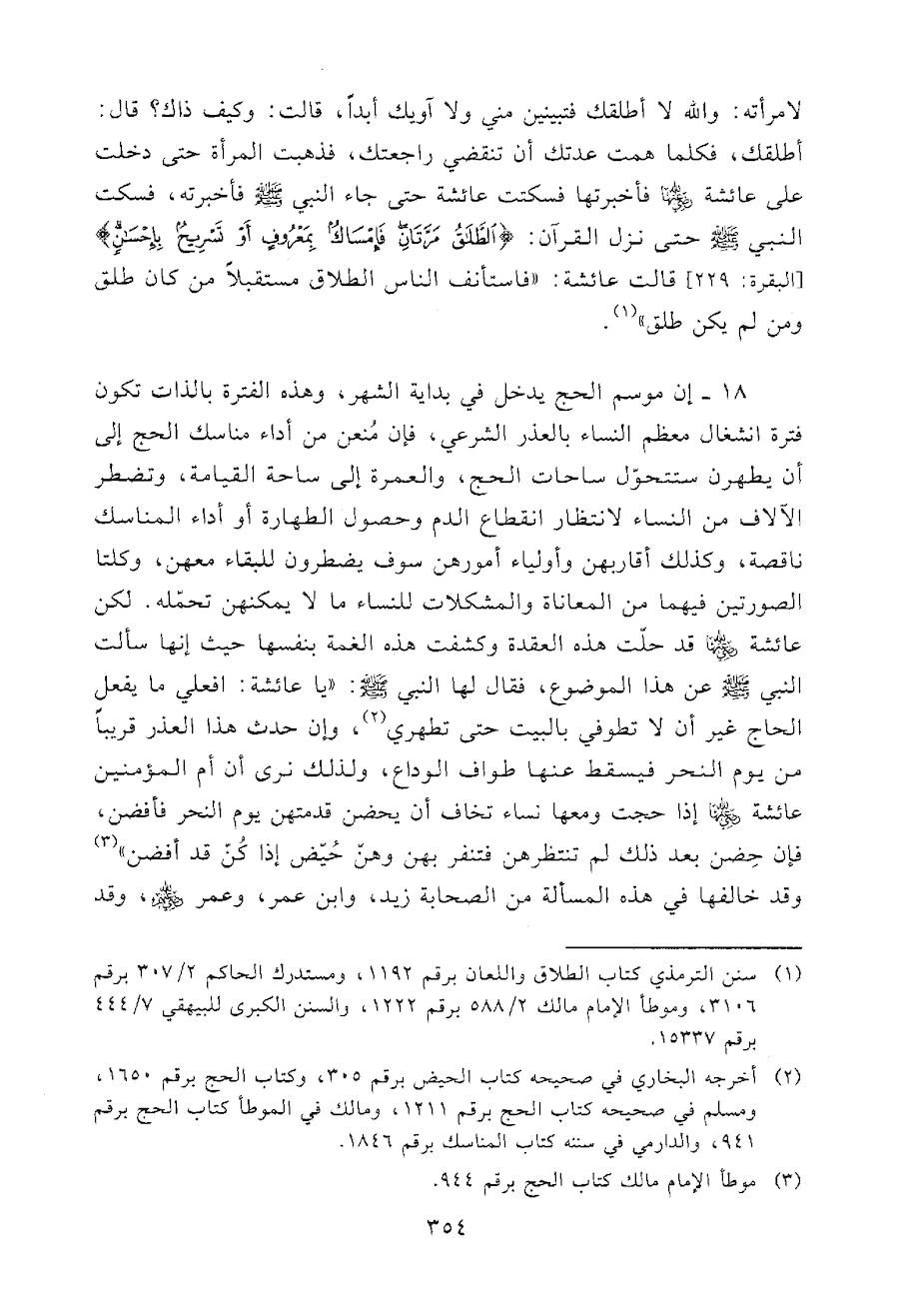 Page 354