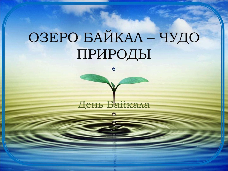 Поздравления с днем озера байкал 4