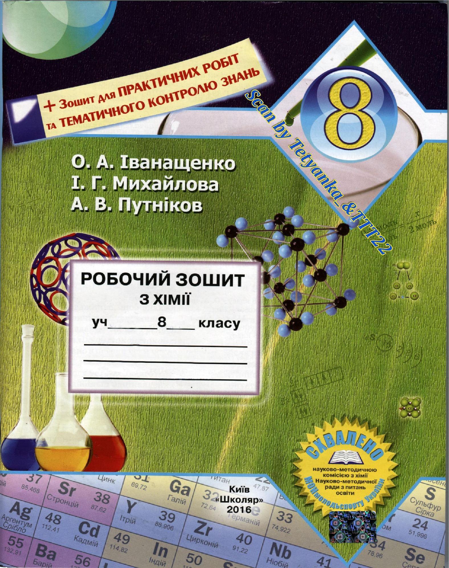 6044 Робочий зошит з хімії для 8 класу За новою програмою