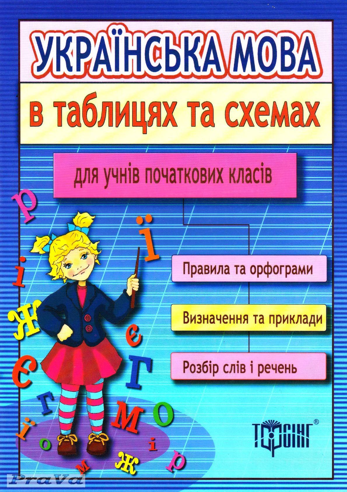 Методика навчання української мови в таблицях і схемах