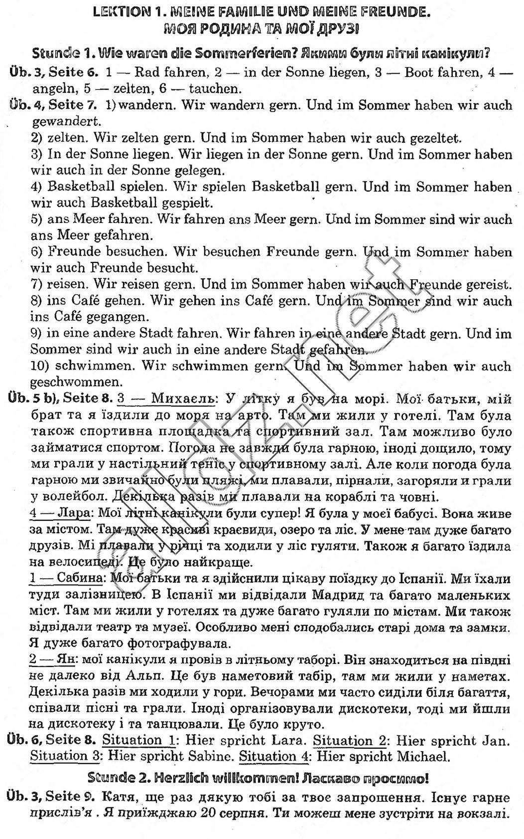Німецька мова 8 клас Сотникова 2016