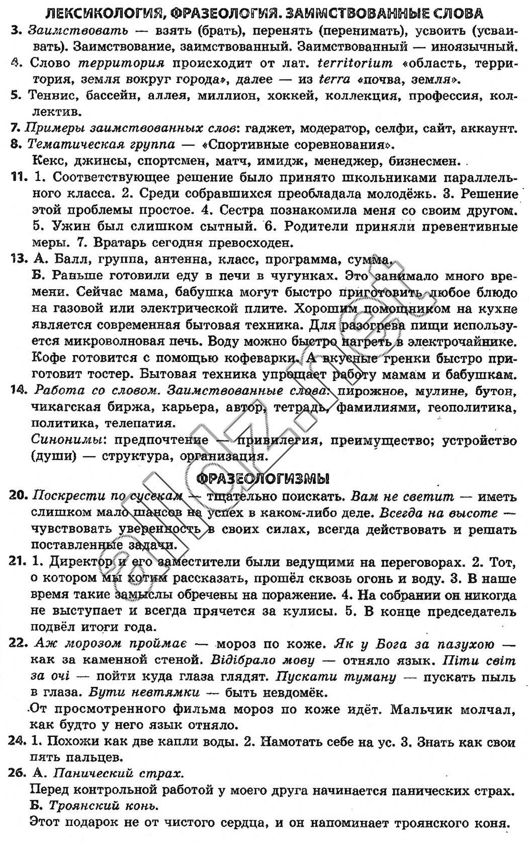 Русский язык 8 клас Баландина 4-рік.