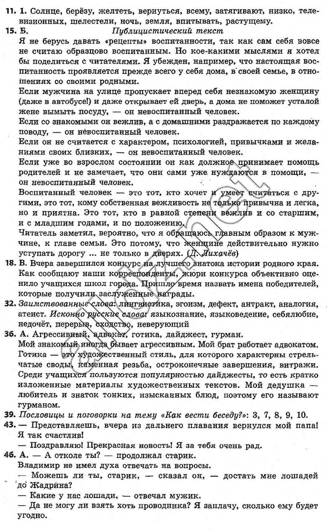 Русский язык 8 клас Полякова 2016