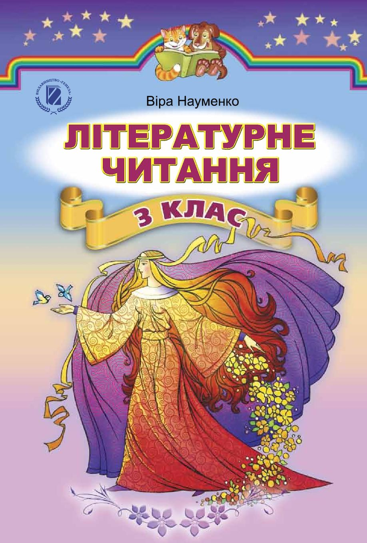 Літературне читання 3 клас Науменко 2015