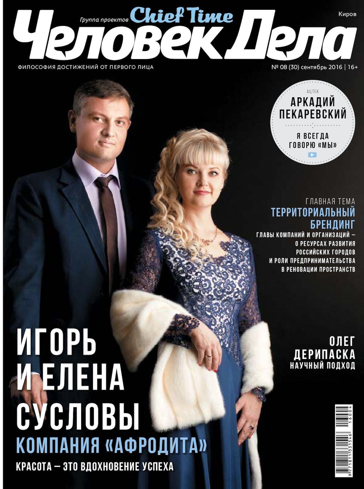 Маг николаев игорь леонидович занимается с клиентками сексом