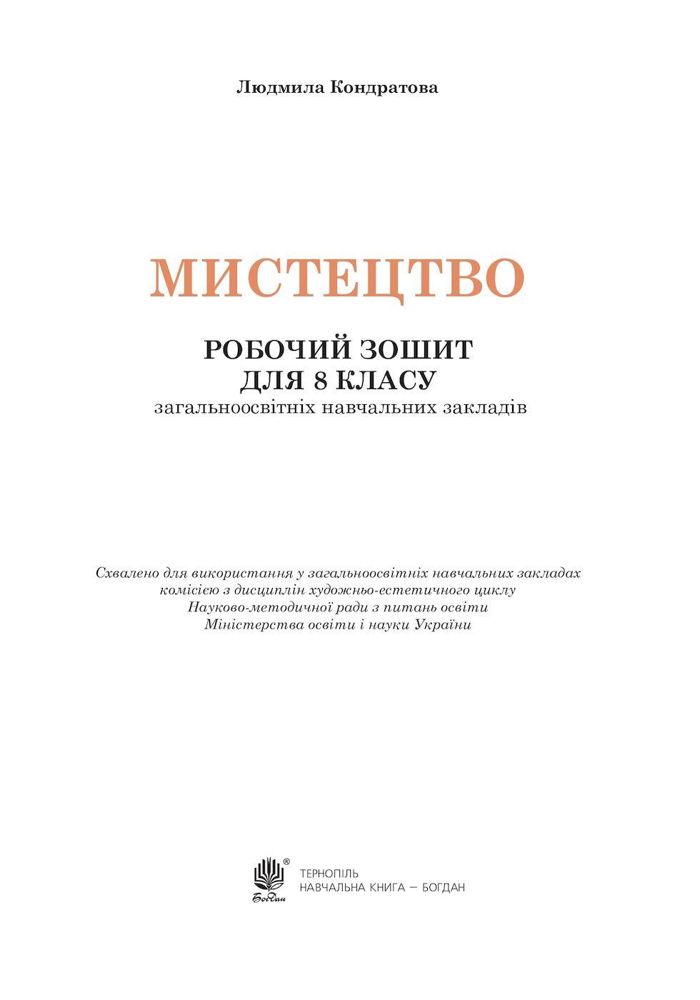 6046 Робочий зошит з курсу Мистецтво 8 клас (до підручника Л Кондратової) Нова програма