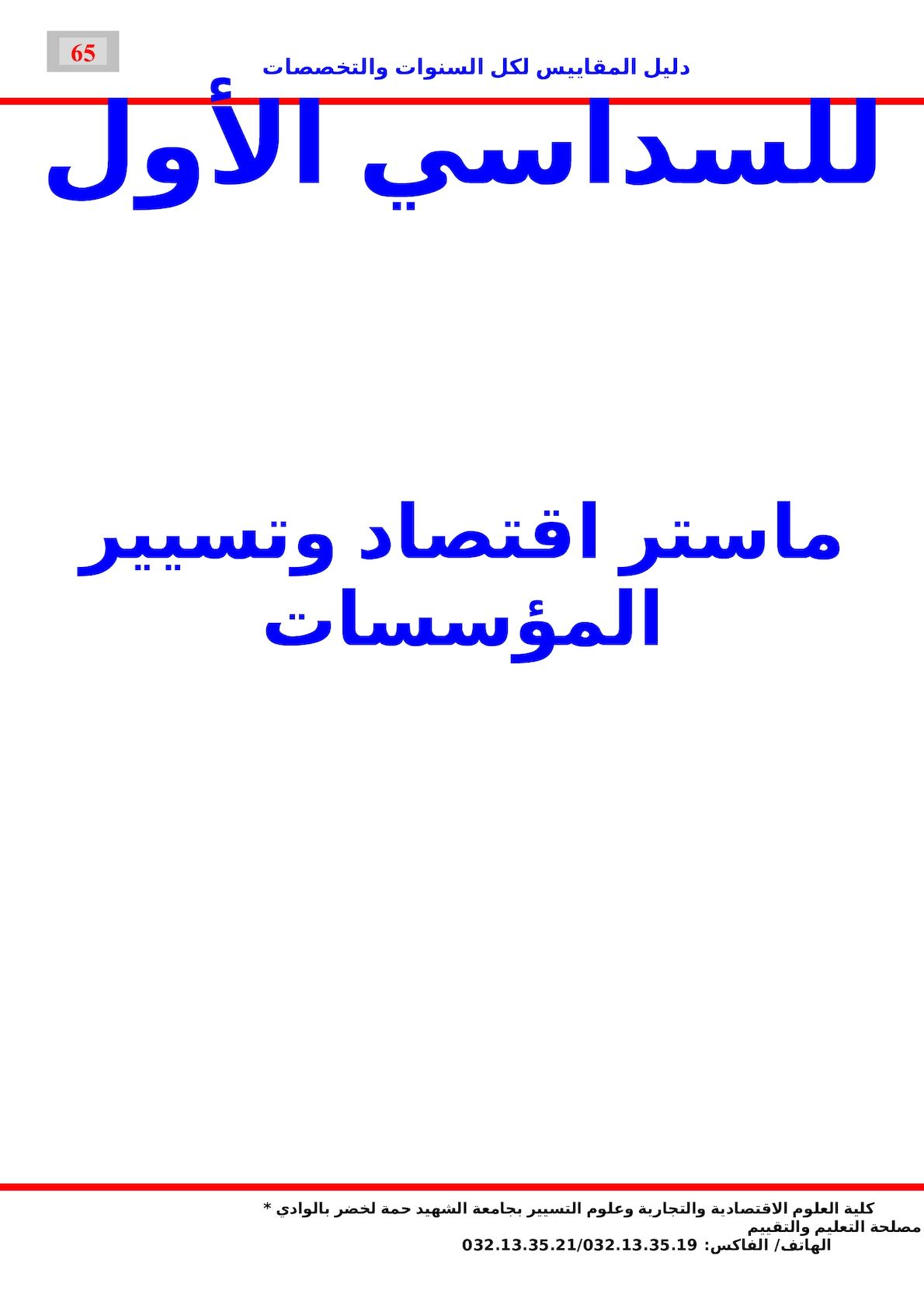 Page 65