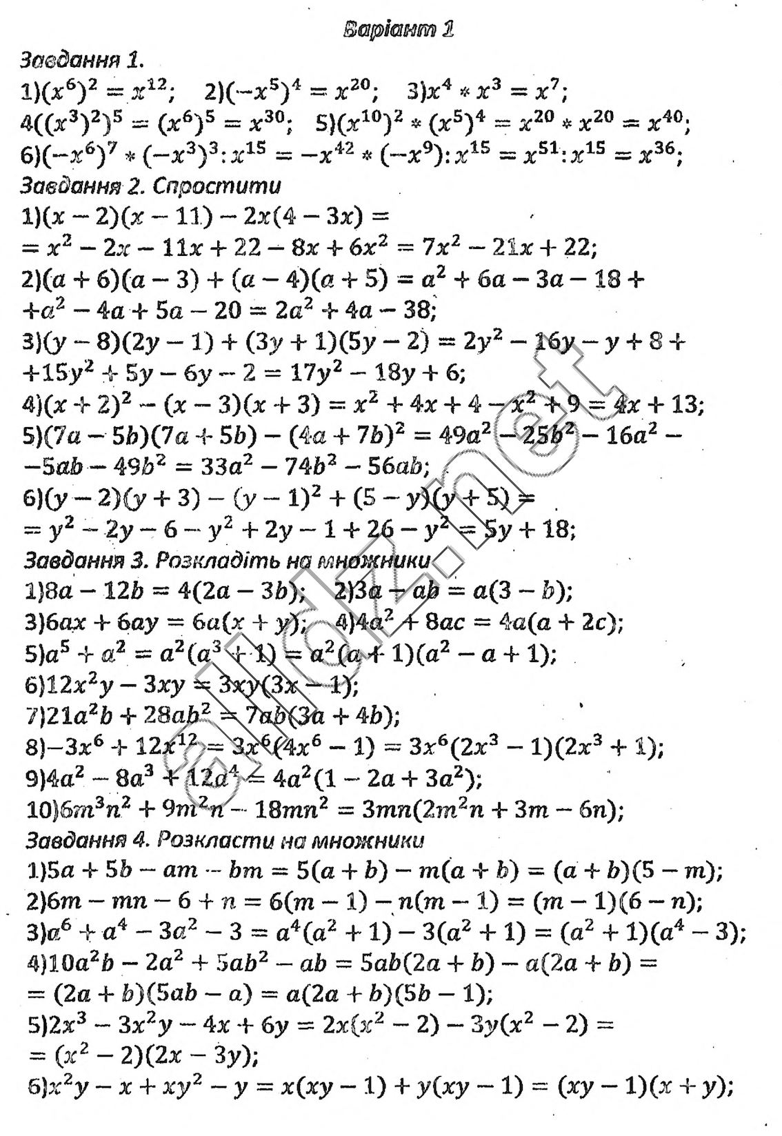 Збірник Алгебра 8 клас Мерзляк 2016