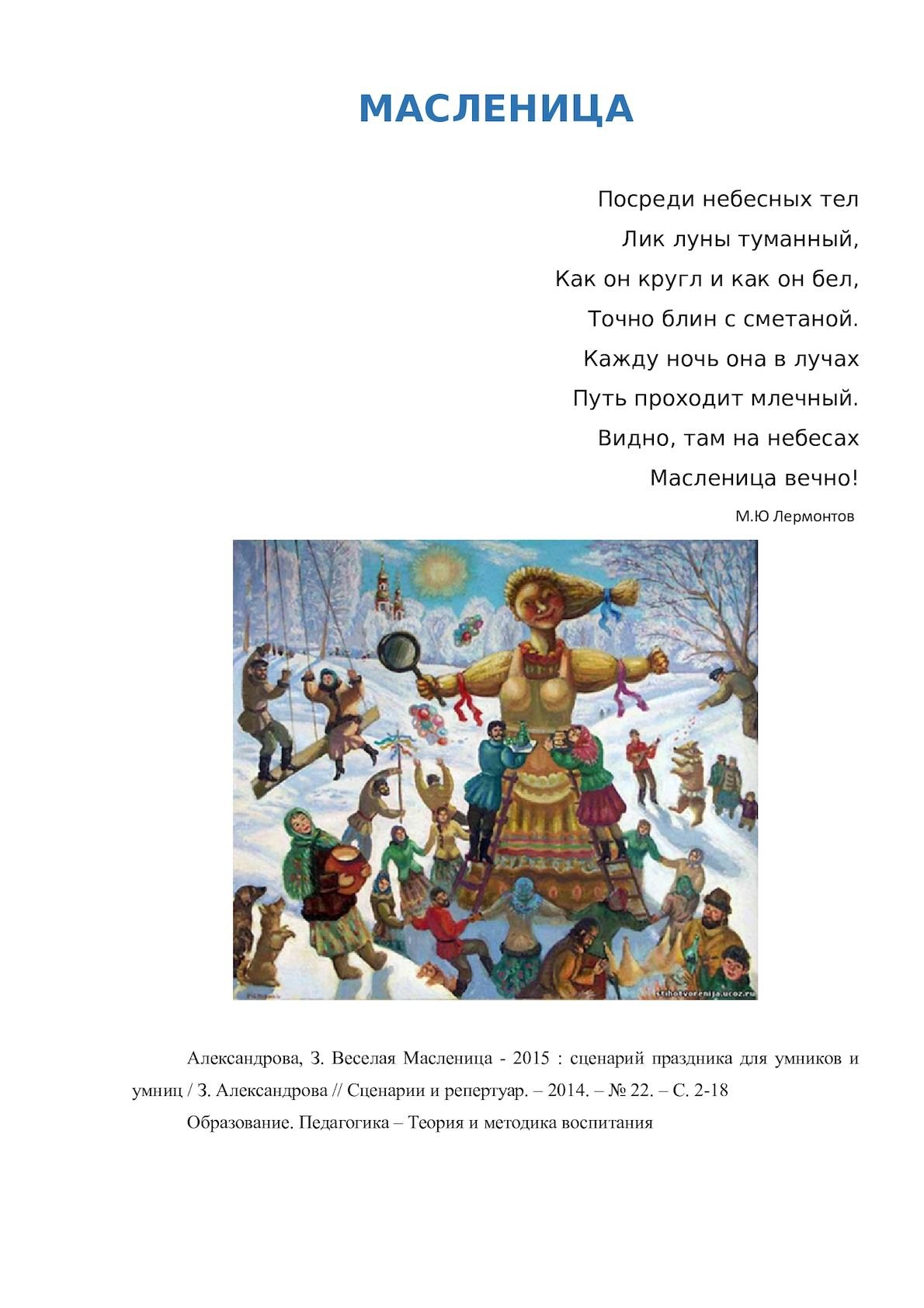 Сценарий новогодней театрализованной сказки для детей