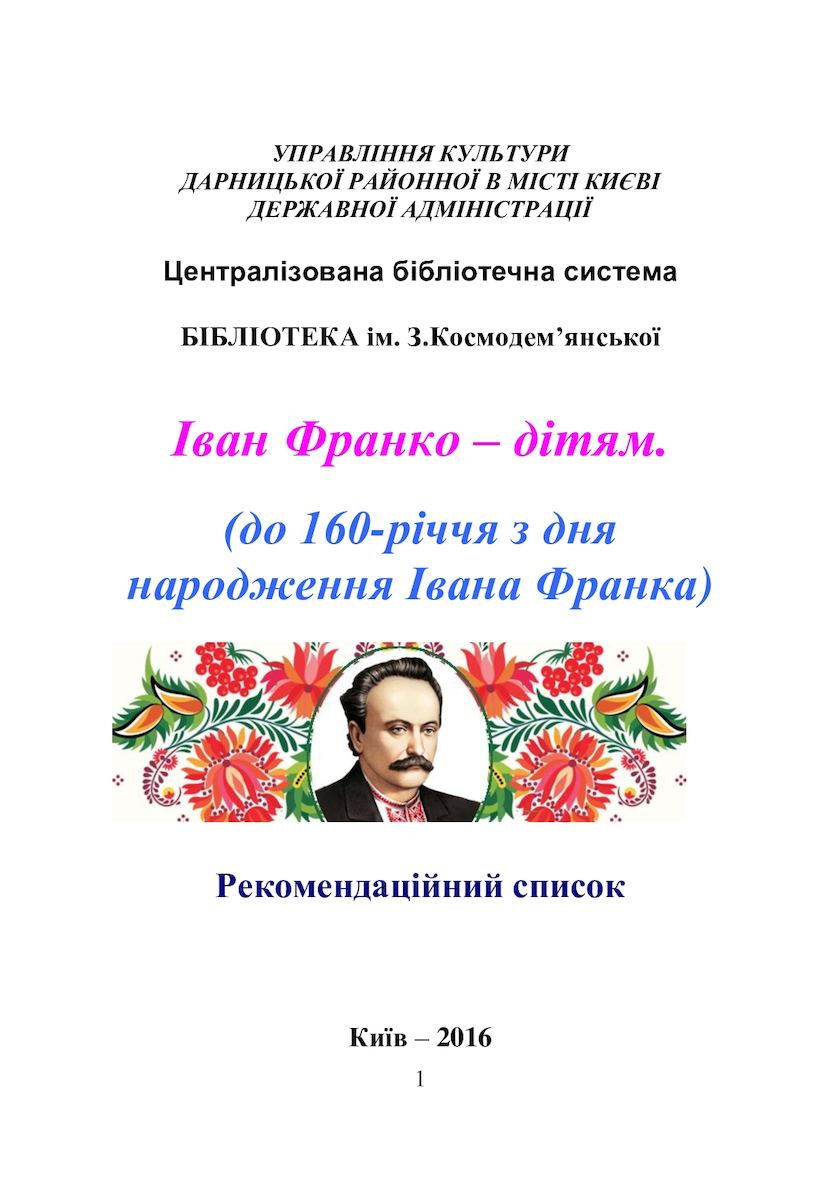 Іван Франко- дітям список