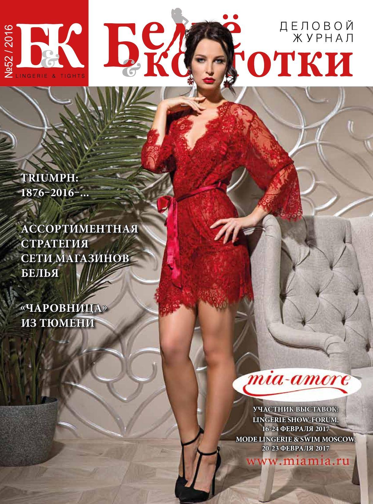 Российский деловой журнал «Белье и колготки» № 52
