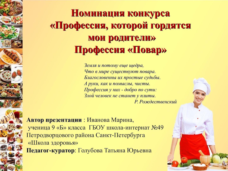 Номинации для конкурса поваров