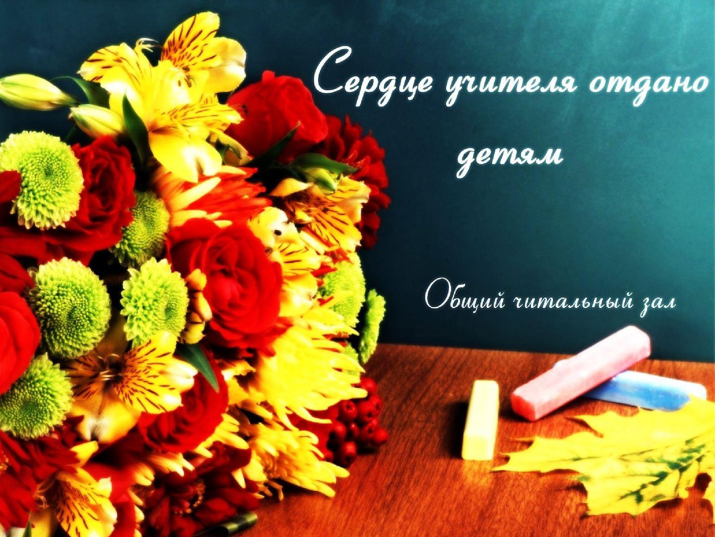 Поздравления для учителя года