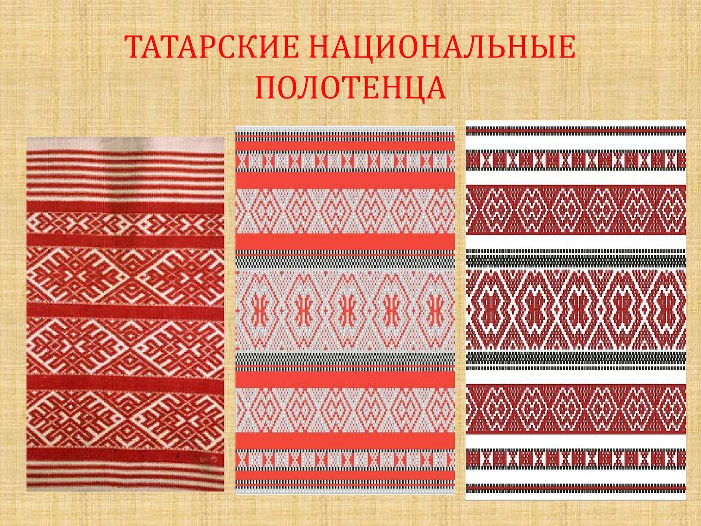 Узоры для полотенца татарская