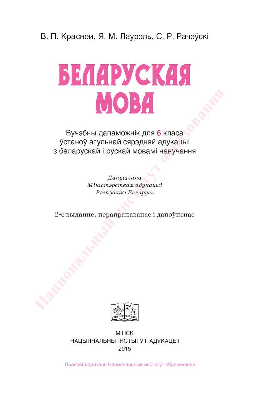 дыктант па беларускай мове валошка