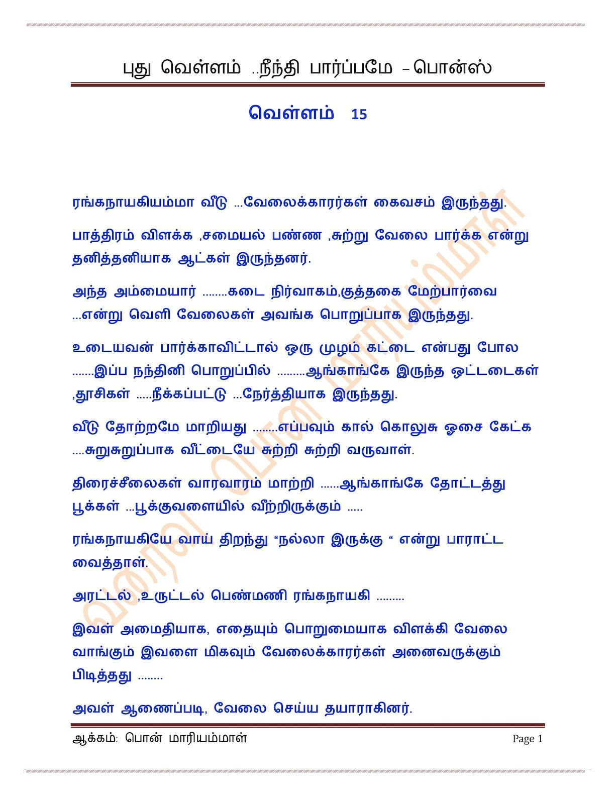 வெள்ளம் 15