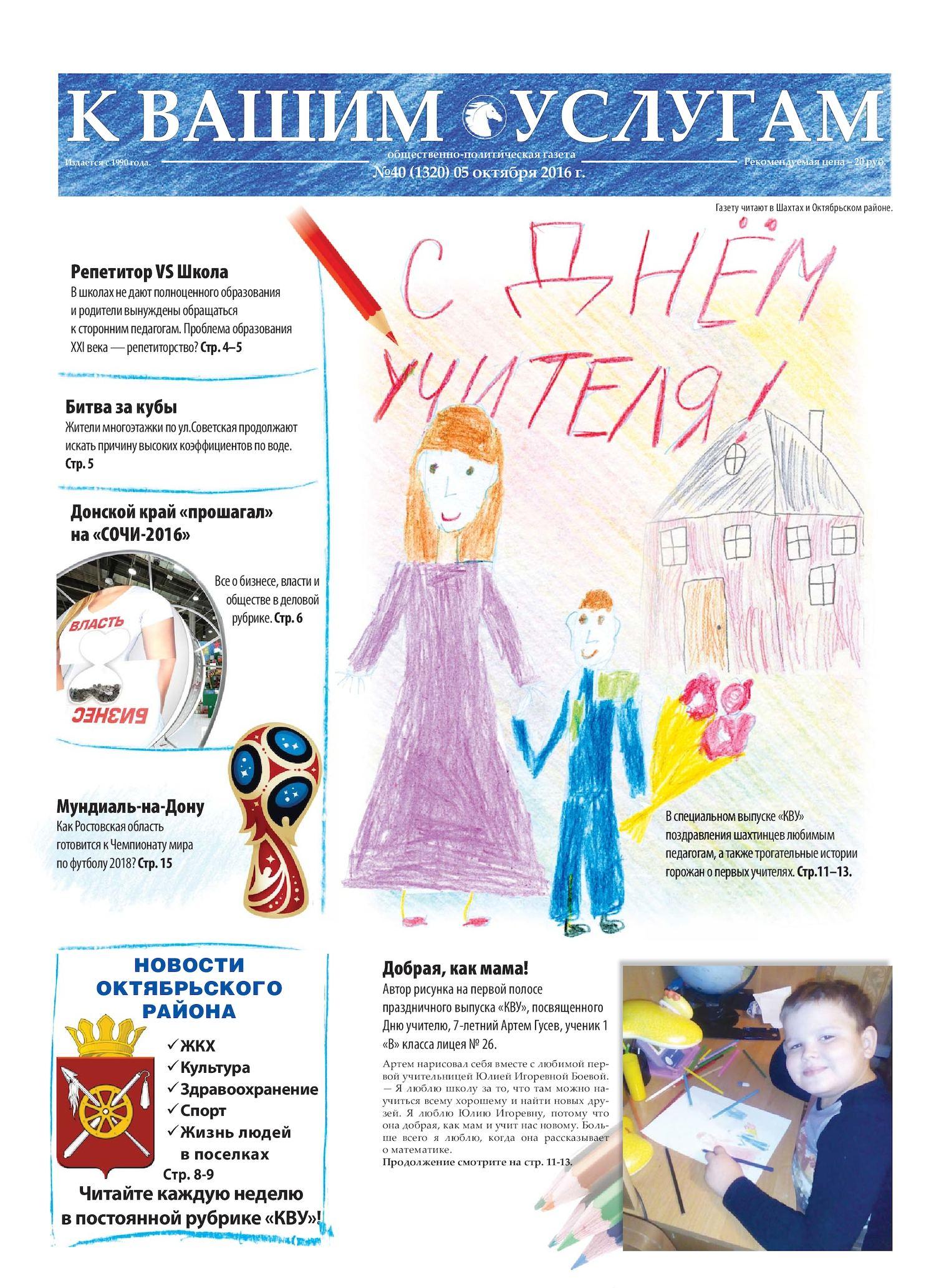 69ce50c68e31 Calaméo - Газета КВУ №40 от 5 октября 2016 г.