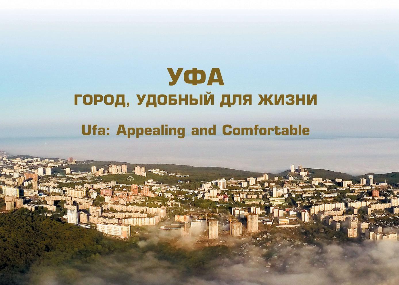 dee592362cd3 Calaméo - Информационный каталог на русском и английском языках «Уфа –  город, удобный для жизни». («Ufa  Appealing and Comfortable»)