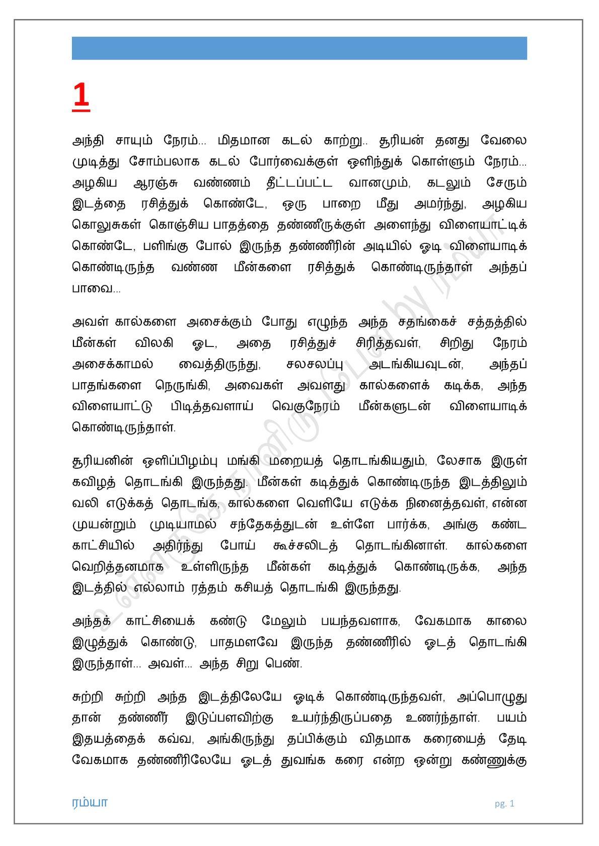Unnaruge Naanirupen full pdf