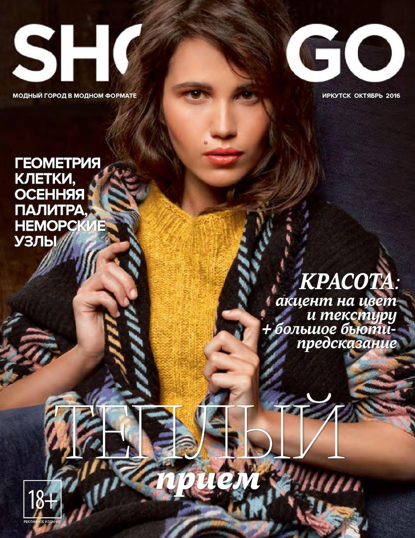 SHOP&GO Иркутск. Октябрь 2016