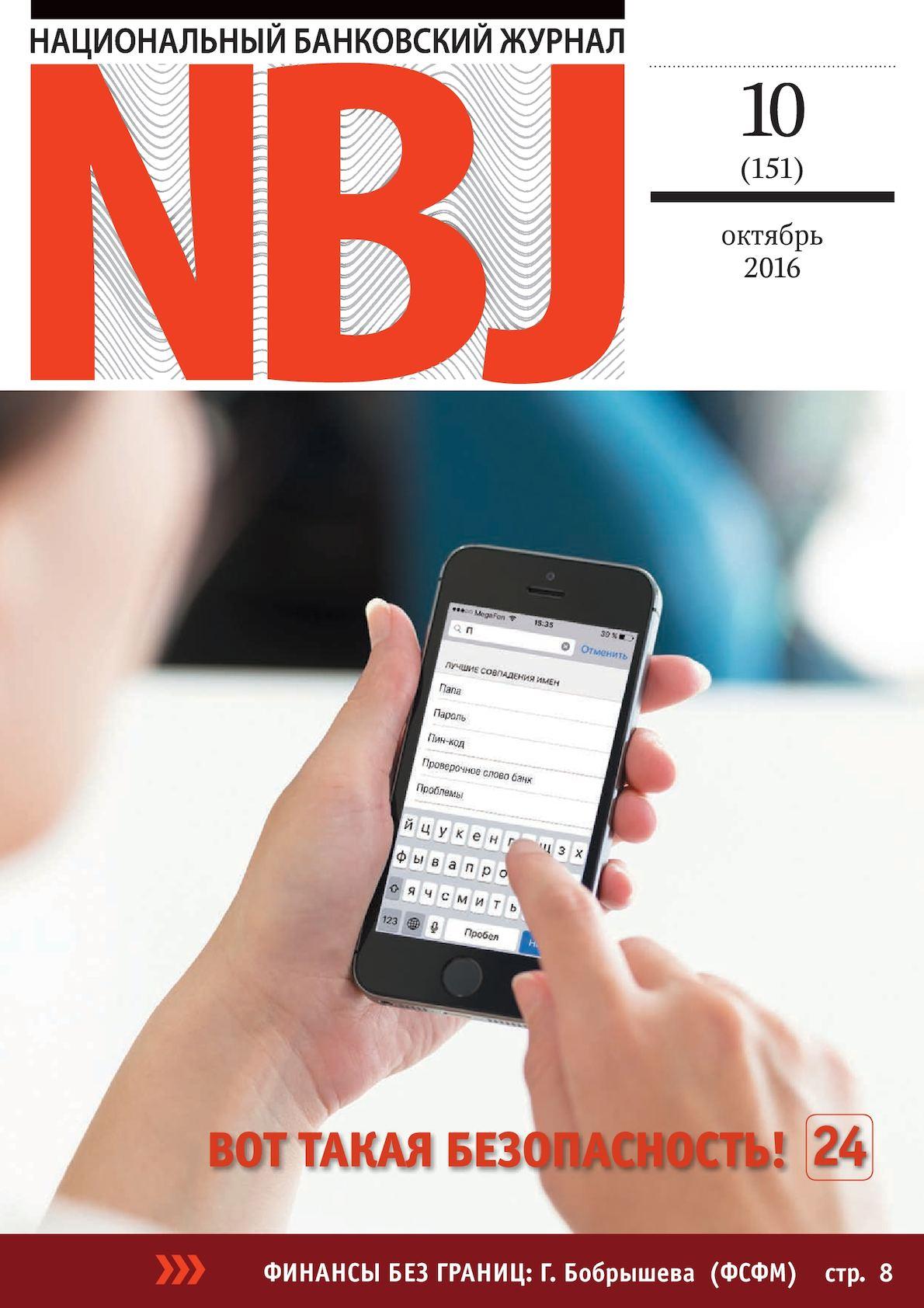 Национальный Банковский Журнал 10 2016
