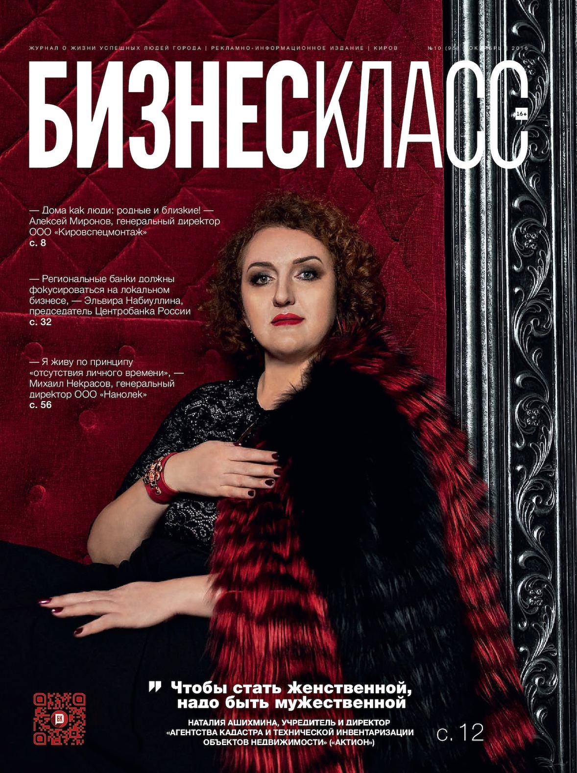"Журнал ""Бизнес Класс"" Октябрь 2016 / №10 (95)"
